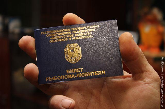 билет рыболова в россии